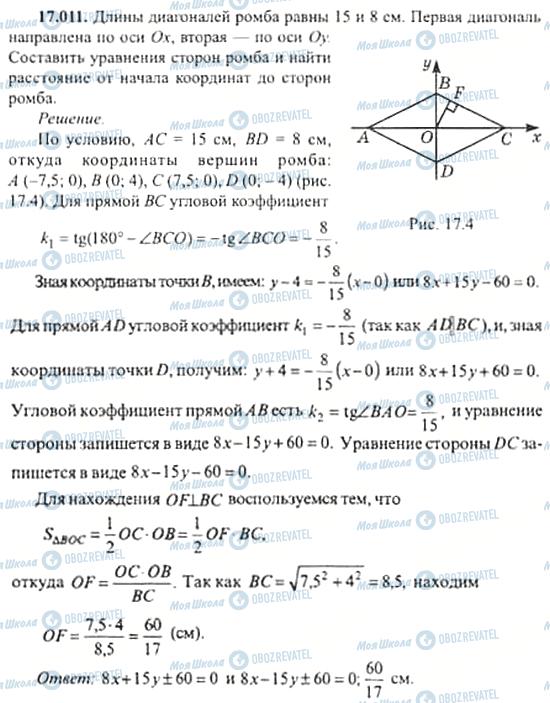 ГДЗ Алгебра 11 класс страница 17.011