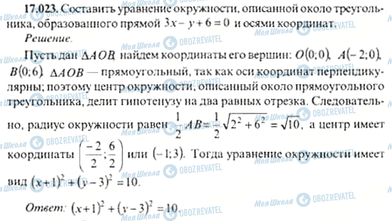 ГДЗ Алгебра 11 класс страница 17.023