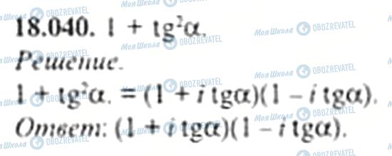 ГДЗ Алгебра 11 класс страница 18.040