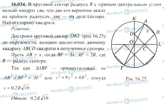 ГДЗ Алгебра 11 класс страница 16.034