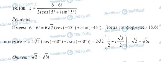 ГДЗ Алгебра 11 клас сторінка 18.100