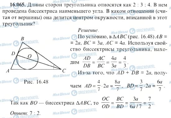 ГДЗ Алгебра 11 класс страница 16.065