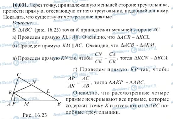 ГДЗ Алгебра 11 клас сторінка 16.031