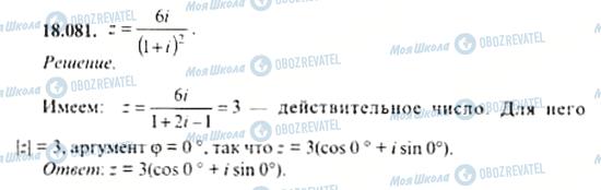 ГДЗ Алгебра 11 класс страница 18.081