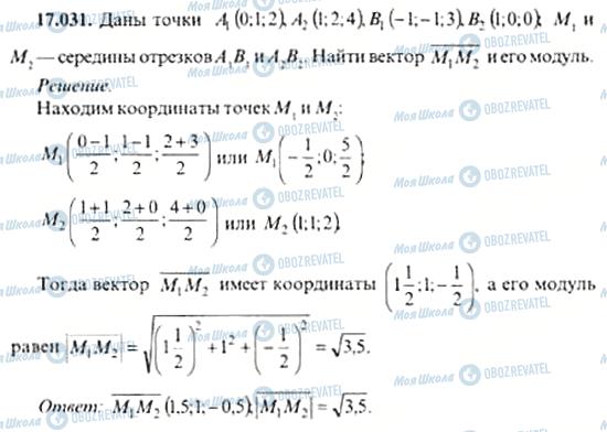 ГДЗ Алгебра 11 клас сторінка 17.031