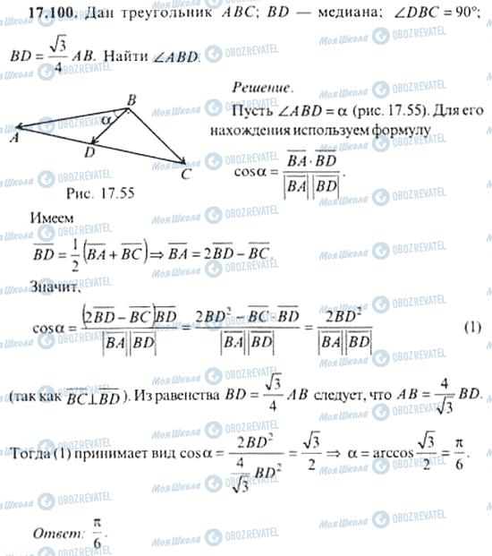 ГДЗ Алгебра 11 клас сторінка 17.100