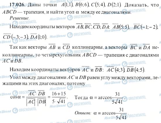 ГДЗ Алгебра 11 клас сторінка 17.026