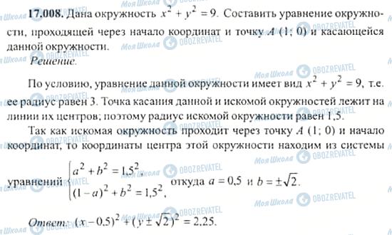 ГДЗ Алгебра 11 клас сторінка 17.008
