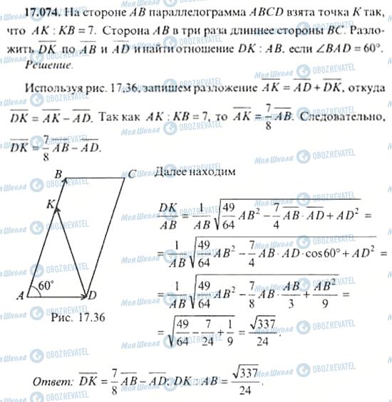 ГДЗ Алгебра 11 класс страница 17.074