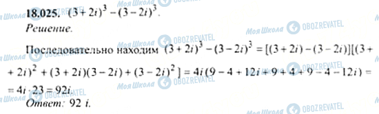 ГДЗ Алгебра 11 клас сторінка 18.025