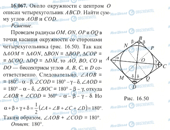 ГДЗ Алгебра 11 клас сторінка 16.067