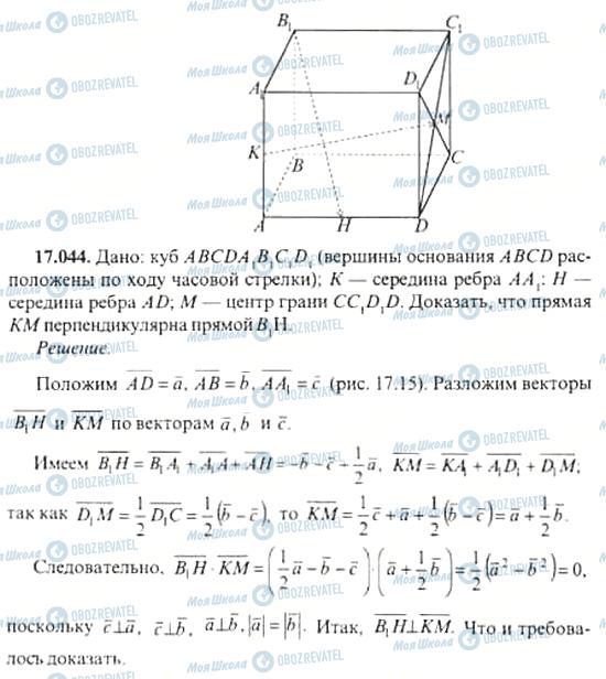 ГДЗ Алгебра 11 клас сторінка 17.044
