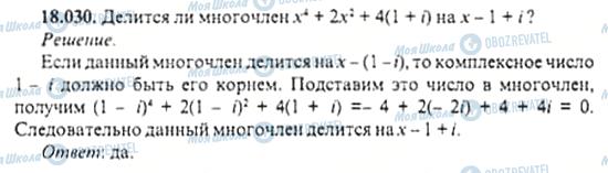 ГДЗ Алгебра 11 класс страница 18.030