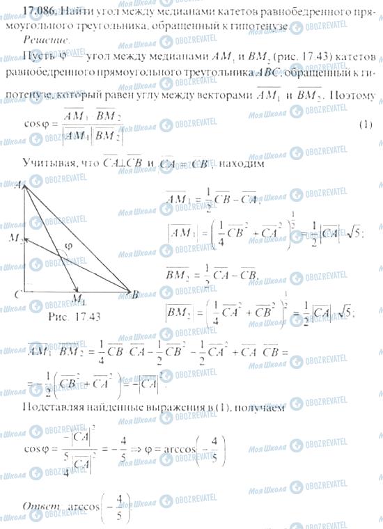 ГДЗ Алгебра 11 клас сторінка 17.086