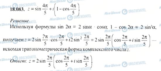 ГДЗ Алгебра 11 клас сторінка 18.083