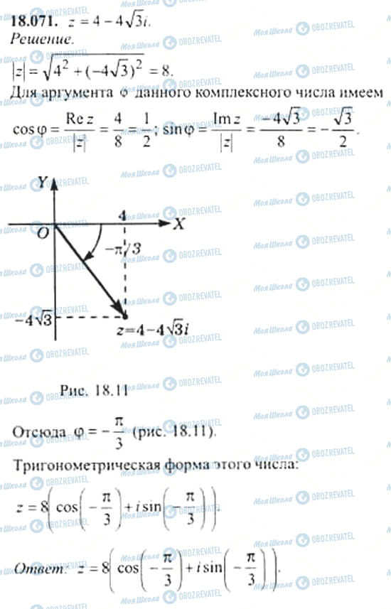 ГДЗ Алгебра 11 класс страница 18.071