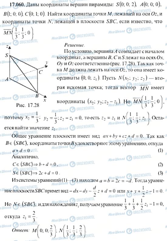 ГДЗ Алгебра 11 клас сторінка 17.060