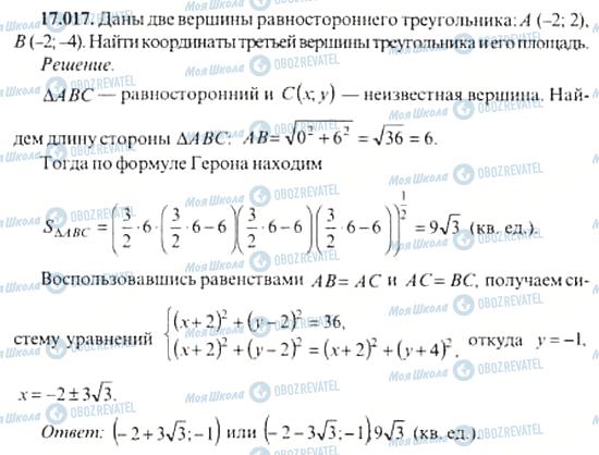 ГДЗ Алгебра 11 клас сторінка 17.017
