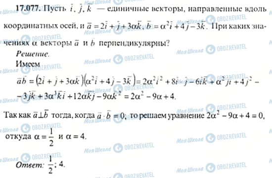 ГДЗ Алгебра 11 клас сторінка 17.077