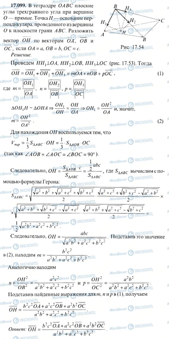 ГДЗ Алгебра 11 класс страница 17.099