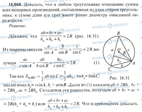 ГДЗ Алгебра 11 клас сторінка 16.068