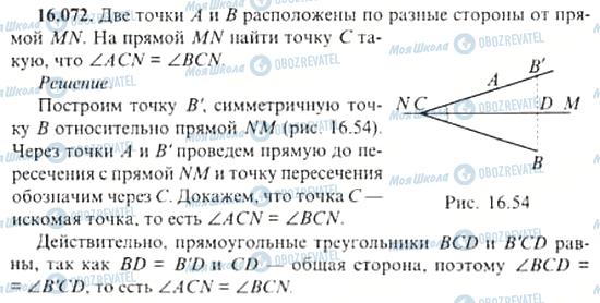 ГДЗ Алгебра 11 класс страница 16.072
