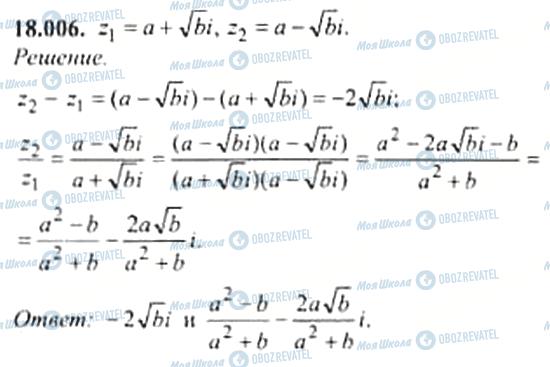 ГДЗ Алгебра 11 клас сторінка 18.006