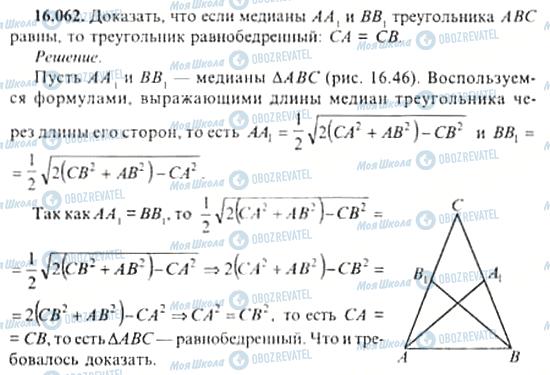 ГДЗ Алгебра 11 клас сторінка 16.062