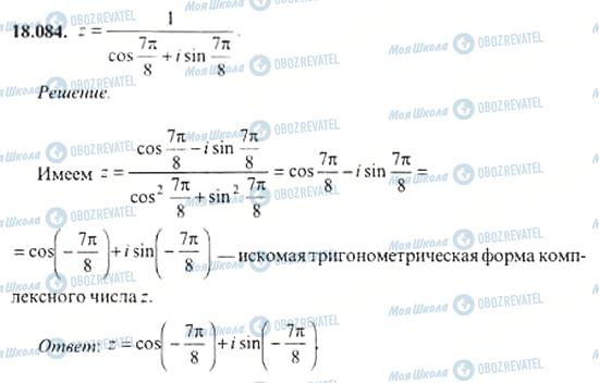 ГДЗ Алгебра 11 клас сторінка 18.084