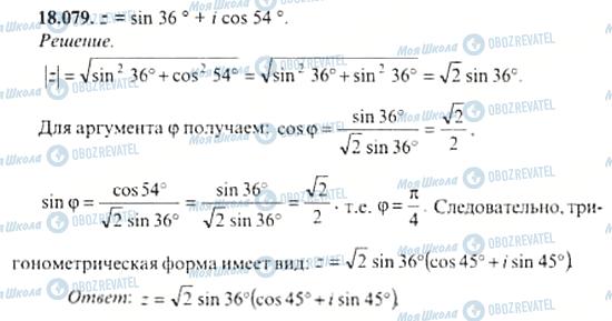 ГДЗ Алгебра 11 класс страница 18.079