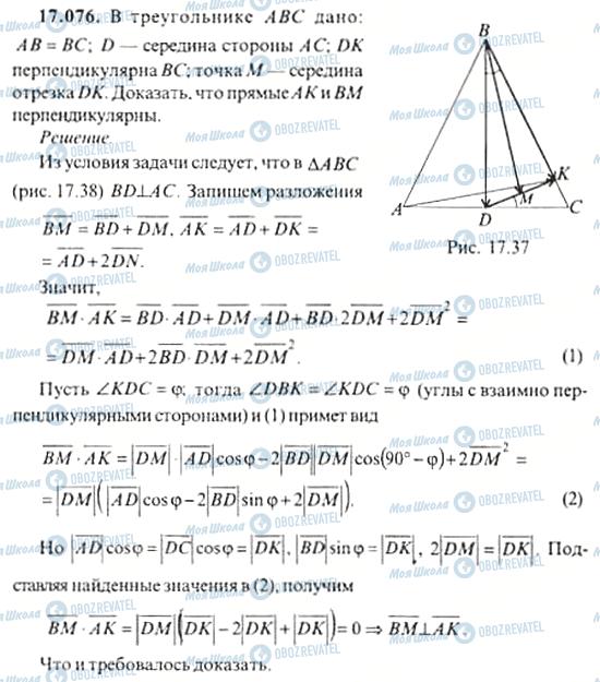 ГДЗ Алгебра 11 клас сторінка 17.076