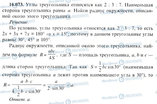 ГДЗ Алгебра 11 класс страница 16.073