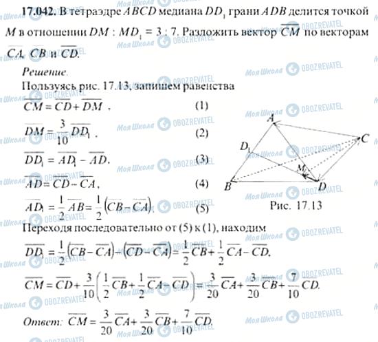 ГДЗ Алгебра 11 клас сторінка 17.042