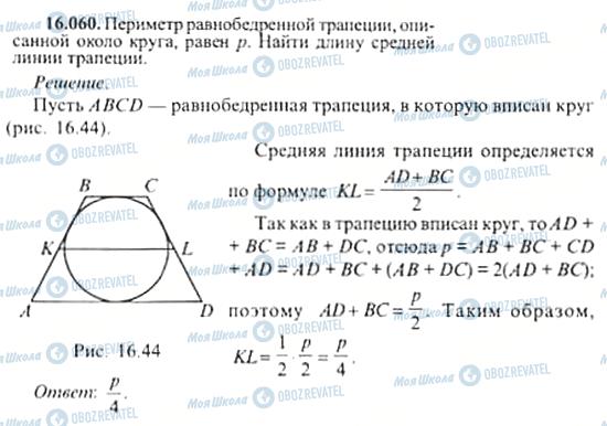 ГДЗ Алгебра 11 клас сторінка 16.060