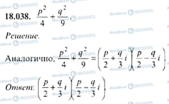 ГДЗ Алгебра 11 клас сторінка 18.038
