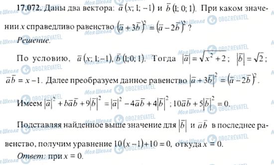 ГДЗ Алгебра 11 клас сторінка 17.072