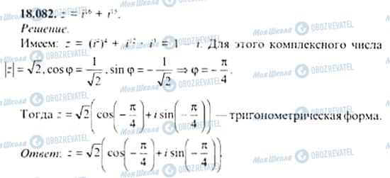 ГДЗ Алгебра 11 класс страница 18.082