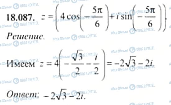 ГДЗ Алгебра 11 клас сторінка 18.087