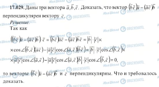 ГДЗ Алгебра 11 класс страница 17.029