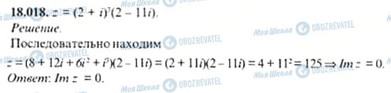 ГДЗ Алгебра 11 клас сторінка 18.018