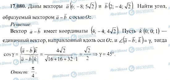 ГДЗ Алгебра 11 класс страница 17.080