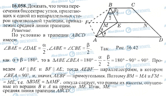 ГДЗ Алгебра 11 клас сторінка 16.058