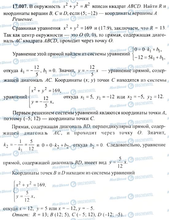 ГДЗ Алгебра 11 класс страница 17.007