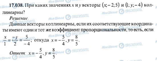 ГДЗ Алгебра 11 клас сторінка 17.038