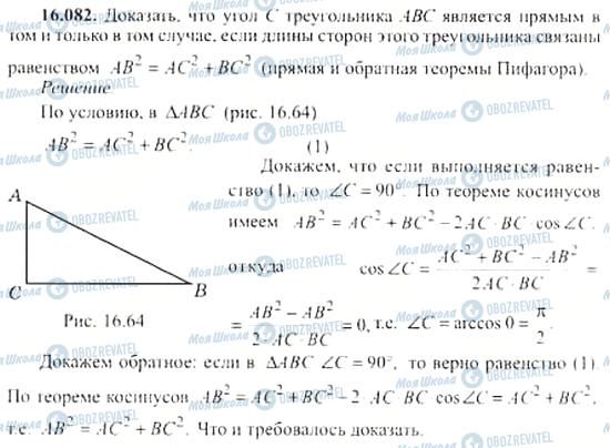 ГДЗ Алгебра 11 клас сторінка 16.082