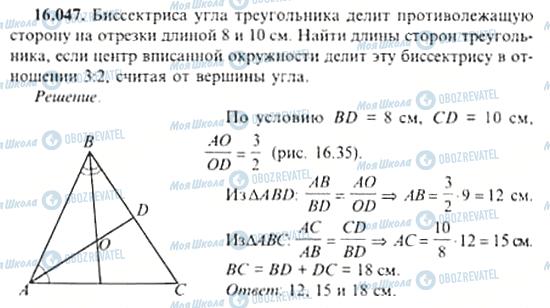 ГДЗ Алгебра 11 класс страница 16.047