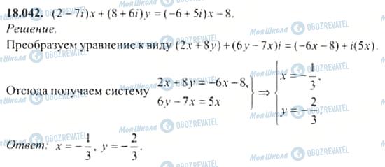 ГДЗ Алгебра 11 клас сторінка 18.042