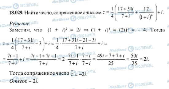 ГДЗ Алгебра 11 клас сторінка 18.029