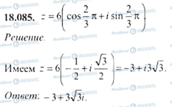 ГДЗ Алгебра 11 клас сторінка 18.085