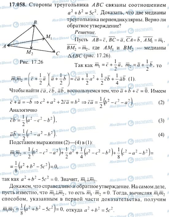 ГДЗ Алгебра 11 клас сторінка 17.058